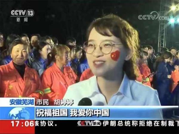 总院组织职工参加芜湖市庆祝建国七十周年群众性主题活动
