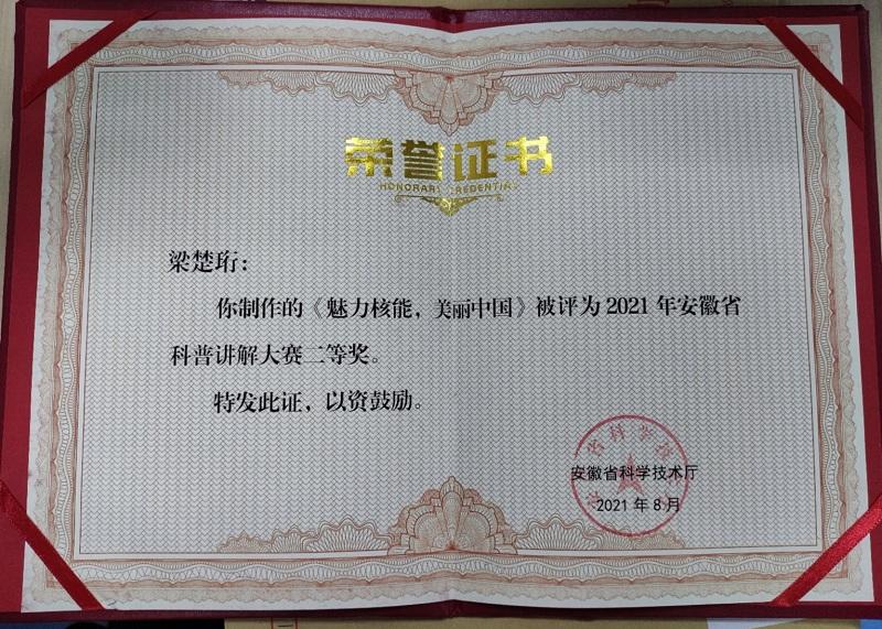 安徽省核科技馆讲解员在省科普讲解大赛中荣获二等奖