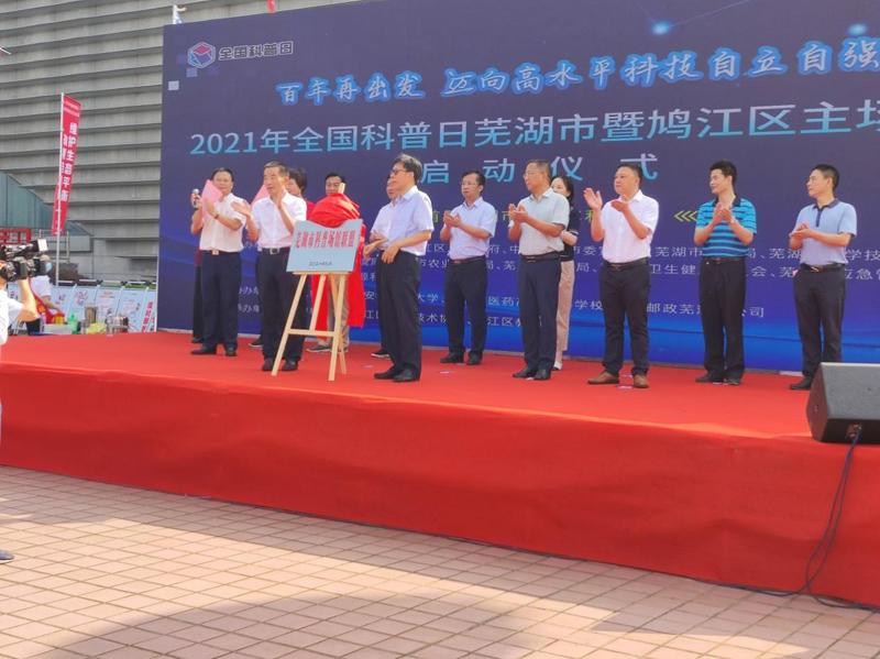 安徽省核科技馆参与组建芜湖市科普场馆联盟