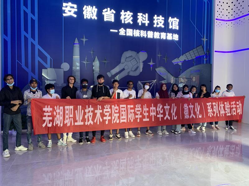 """安徽省核科技馆迎来""""一带一路""""沿线国家留学生参观"""
