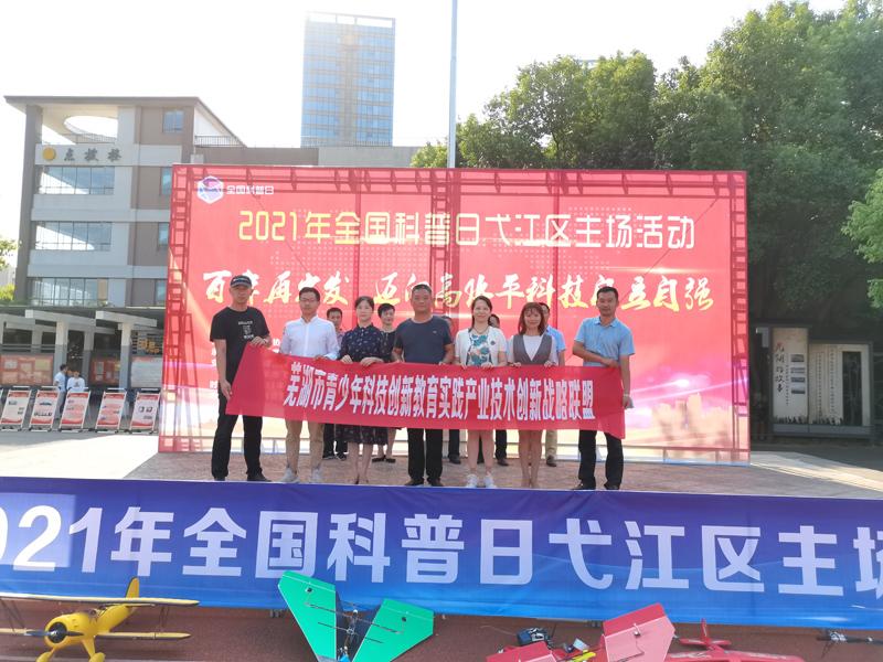 安徽省核科技馆参加2021年全国科普日芜湖市弋江区主场活动